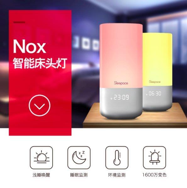 免運 Sleepace Nox智能助眠燈WIFI版 睡眠監測床頭燈睡眠環境監測智慧檯燈 幫助睡眠 提高睡眠品質 睡眠神器