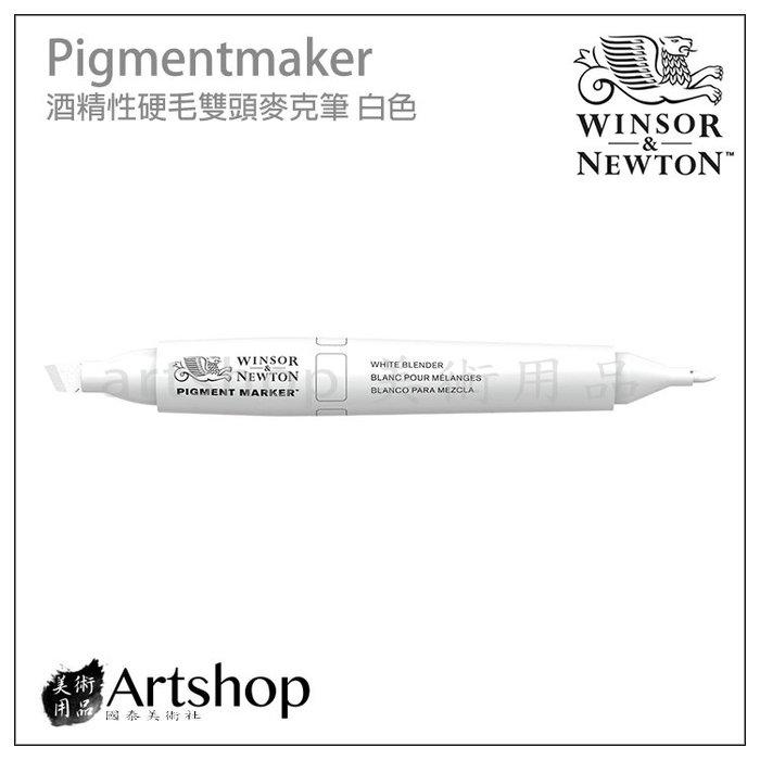 【Artshop美術用品】英國 溫莎牛頓 Pigmentmaker 酒精性雙頭麥克筆 白色