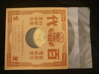 【柯南唱片】文藝愛情悲劇//博多夜船//上下集2片  >>>10吋LP