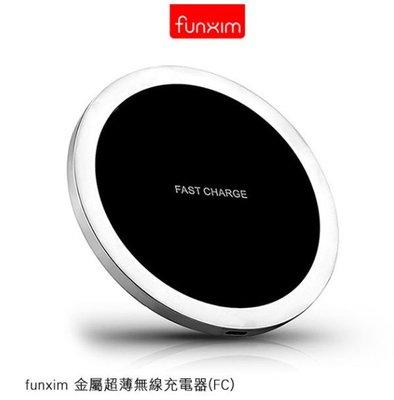 funxim 金屬超薄無線充電器(FC) (統) 充電器 無線充電器