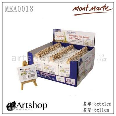 【Artshop美術用品】澳洲 Mont Marte 蒙瑪特 迷你畫布 畫架 8x6cm (MEA0018)