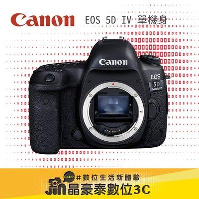 6/30前登入送6000禮券+原電 Canon 5D Mark IV 5D4 單機身 公司貨 台南晶豪泰3C 專業攝影