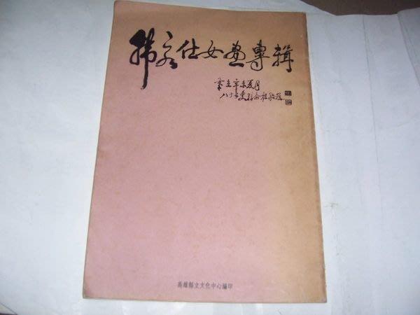 憶難忘書室@民國80年高雄縣立文化中心編印-韓永仕女畫專輯共1本