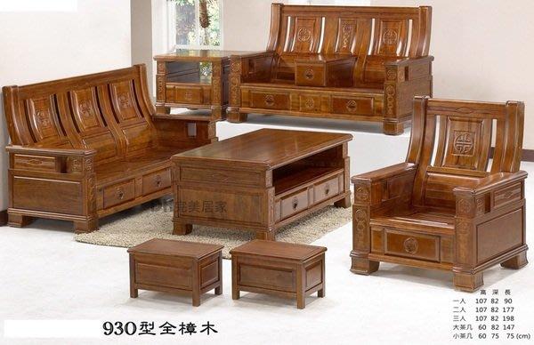 【DH】貨號K930 古典%百分百全樟木製1.2.3組椅含大小茶几附2張椅凳˙質感一流˙台灣製造˙主要地區免運