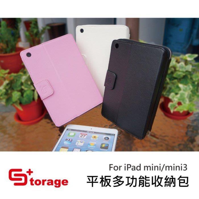 Apple iPad mini4/mini3/mini2/mini 平板保護套 皮套 殼 電腦包 手拿包
