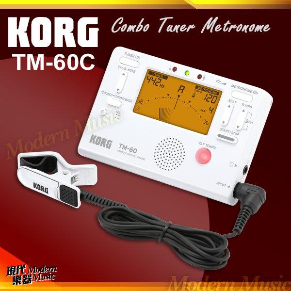 【現代樂器】日本KORG TM-60C 多功能3合1調音器+節拍器+調音夾 銀白色款 吉他提琴小號等弦樂器管樂器皆適用