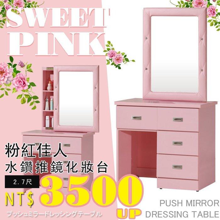 HOME MALL~粉紅佳人水鑽推鏡2.7尺化妝台(不含椅子) $3500元  (運費另計)