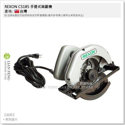 【工具屋】*含稅* REXON CS185 手提式圓鋸機 (鋁殼) 力山 190mm 木工切台 電鋸 鋸台 裝潢木板切割