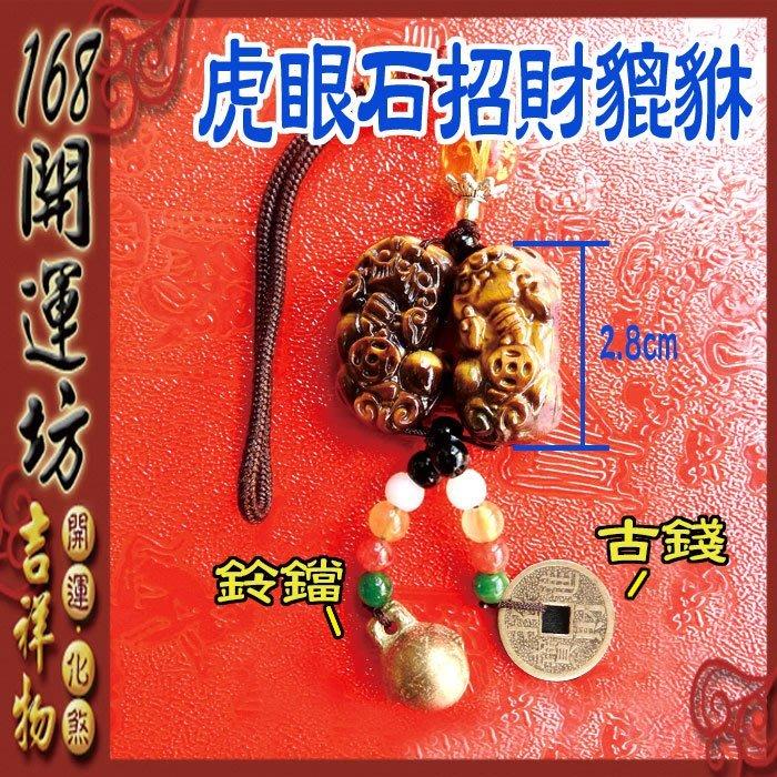 【168開運坊】【虎眼石貔貅*1對+銅鈴+銅錢+五色石】開光/擇日