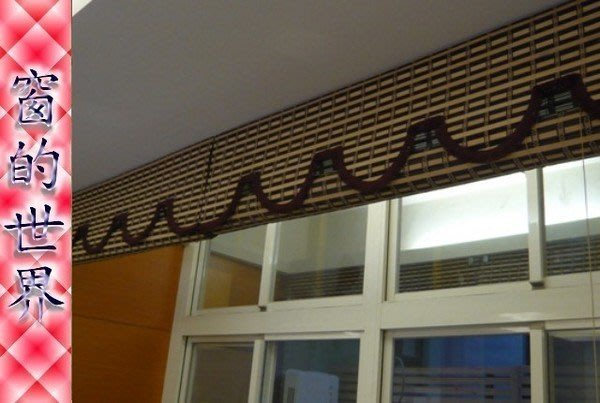 【窗的世界】20年專業製作達人,木織窗簾#005專業安裝服務(方便迅速最便宜)