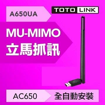 【TOTOLINK】A650UA AC650 雙頻無線USB網卡