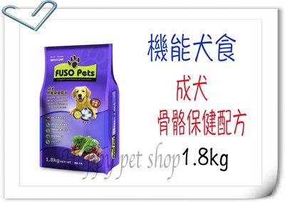 ✪買大送小✪FUSO福壽 機能犬 骨骼保健 雞肉成犬狗飼料-1.8KG 等級比博士巧思 生機活力高