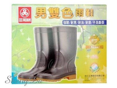 《昇達》【雨中豪傑】三和牌男雙色雨鞋~內襯針織棉.耐磨耐油.強韌~底部加強~更耐穿 SRH072