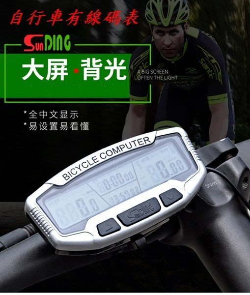 自行車有線中文碼錶 腳踏車中文碼表 防水型碼表 有線碼錶 腳踏車 自行車 馬錶(558A)