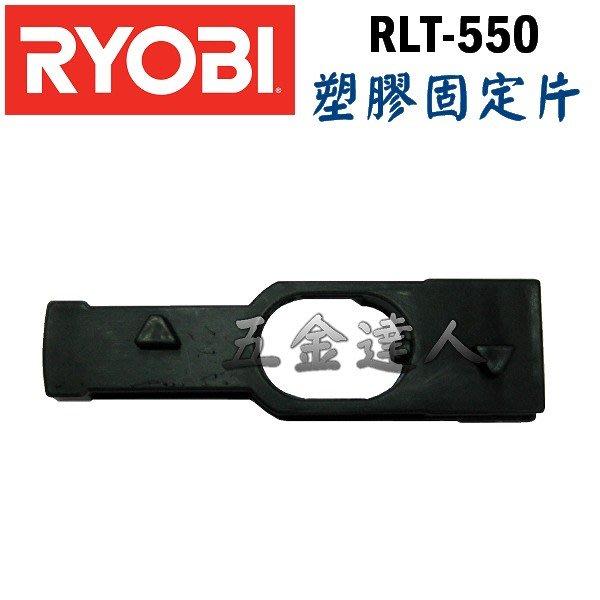 【五金達人】RYOBI 良明 RLT-550 塑膠固定片*2+切割刀刃*2