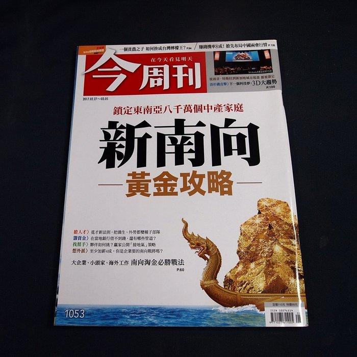 【懶得出門二手書】《今周刊1053》新南向 黃金攻略│(B25)