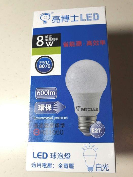 亮博士LED燈泡8W