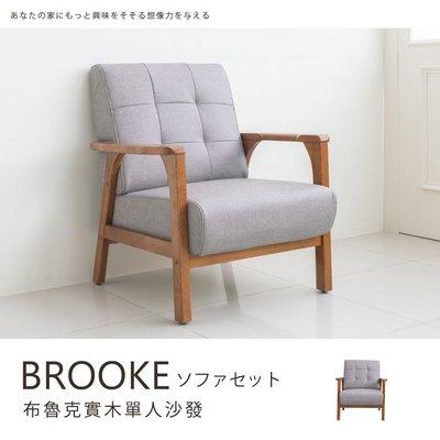 *鐵架小舖*布魯克 實木 仿貓抓皮 單人沙發