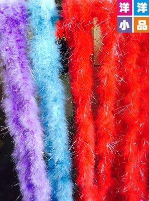 【洋洋小品】【細絲羽毛條】桃園中壢生日party肚皮舞蹈用品銀絲羽毛條戲劇表演派對道具舞會道具造型舞台節慶表演