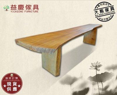 【大熊傢俱】原木長椅 餐椅 長凳 穿鞋椅 原木椅 原木凳 長板凳 長凳  實木長凳 閱讀椅 戶外休閒椅