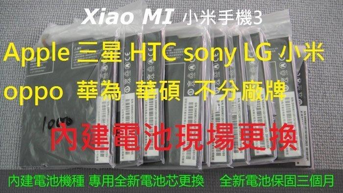 台北高雄現場維修 華為pad x1 X2 G7 plus S8 mate8 mate9 P9+內建電池現場更換