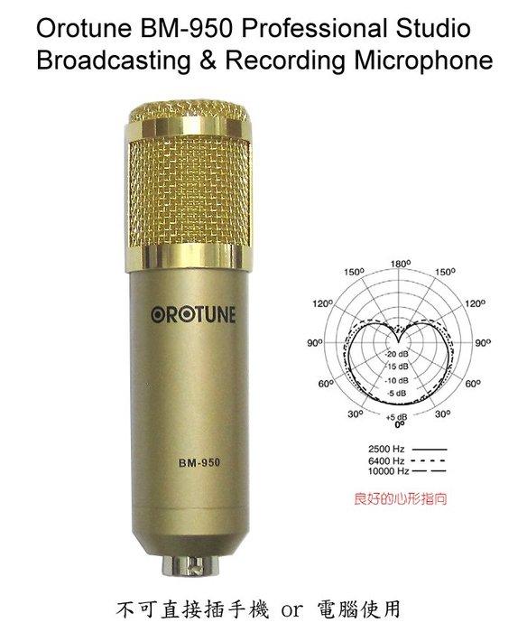 Orotune BM-950 廣播 錄音 震動音頭 電容式麥克風 送166音效軟體