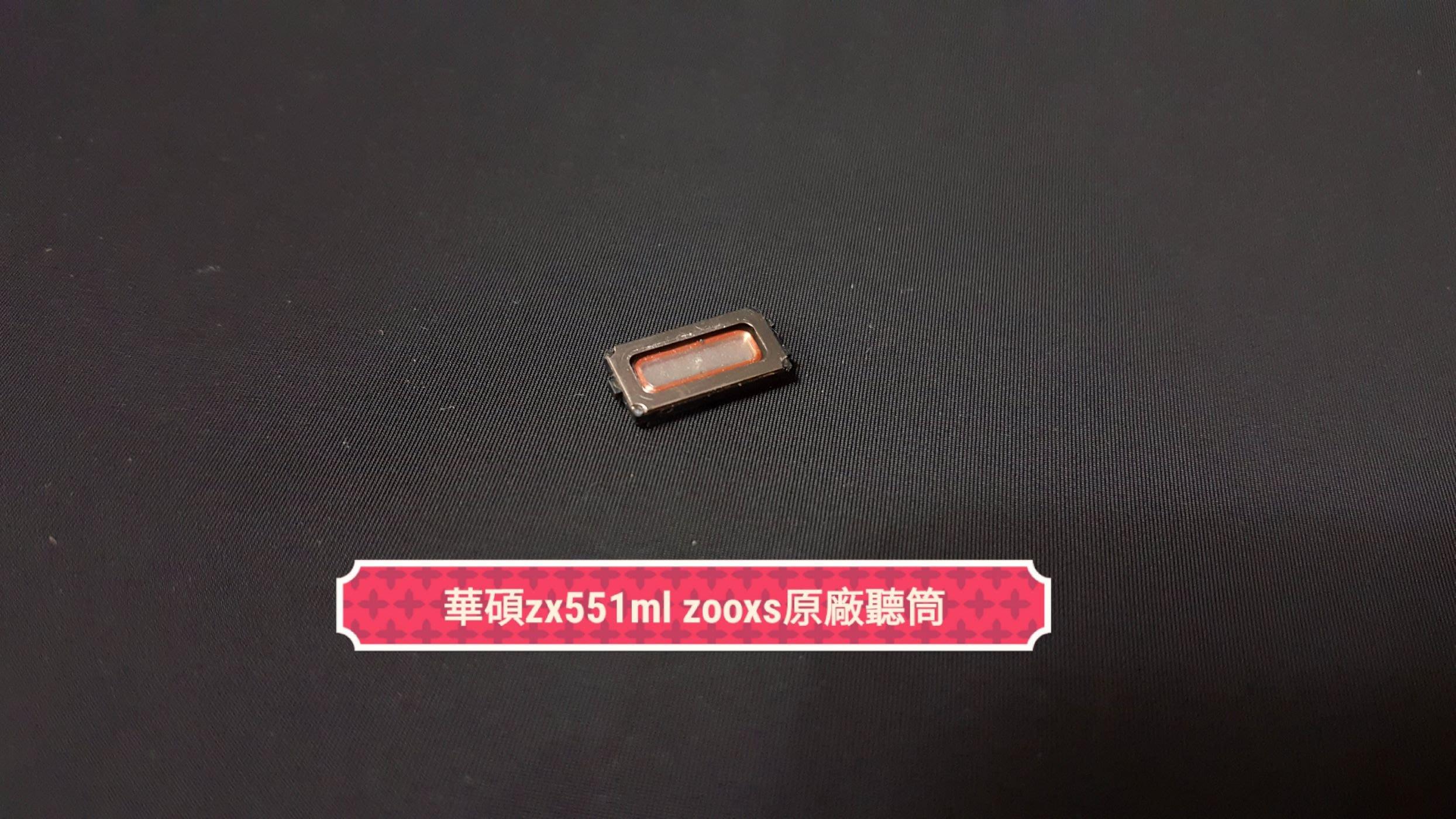 ☘綠盒子手機零件☘華碩 zooxs zx551ml zenfone zoom 原廠聽筒
