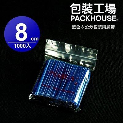 【包裝工場】藍色 8 公分包裝用魔帶 / 1000入 / 紮絲 封口鐵絲 束帶 綁帶 緞帶 喜糖 束線 束口絲 魔術帶