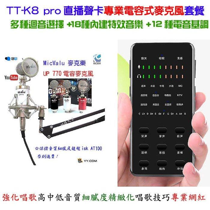 要買就買中振膜 非一般小振膜 收音更佳 TT-K8 pro直播聲卡+up770電容式麥克風+防噴網+支架送166種音效