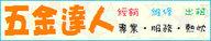 【五金達人】全店商品含稅附發票