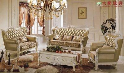 【大熊傢俱】YL2002 玫瑰系列 歐式皮沙發 組合沙發 布藝沙發 法式沙發 新古典沙發 多件式沙發  另售茶几