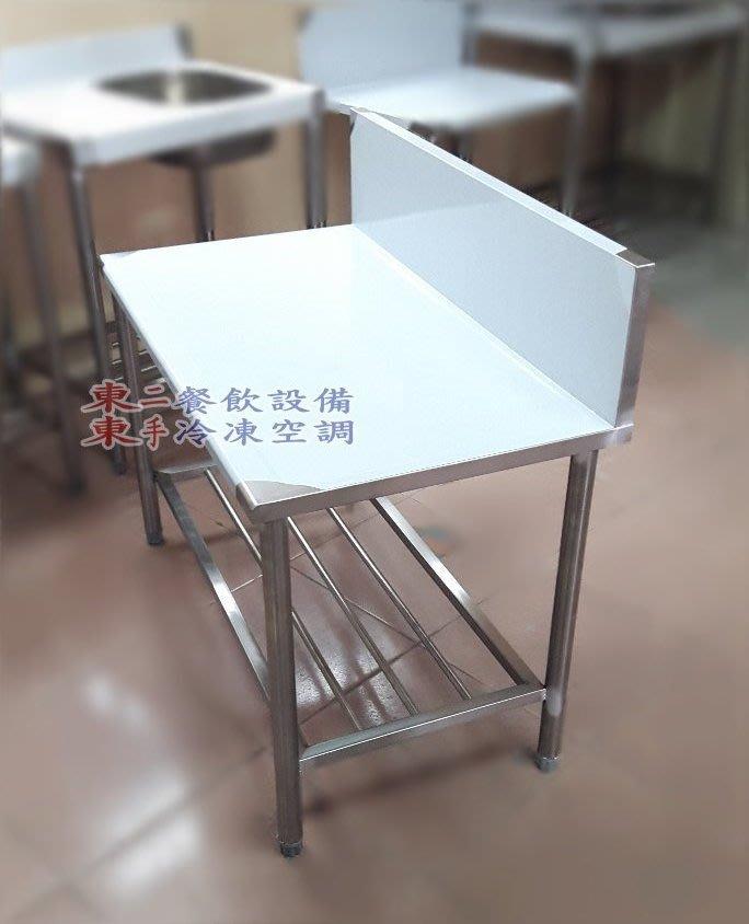 高雄 全新 流理台 工作台 平台 料理台 不鏽鋼 白鐵 餐飲設備 清倉自己搬免運費【東東二手】編號:N171216019