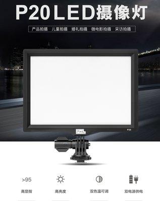 呈現攝影-PIXEL品色 P20專業平...
