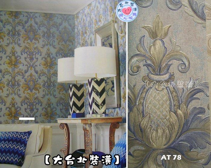 【大台北裝潢】AT無紡布現貨壁紙* 精緻花紋  古典圖騰(3色) 每支820元