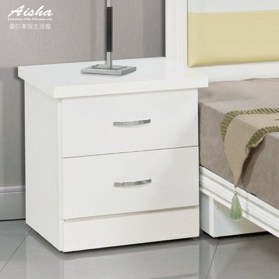 二抽床頭櫃(兩色) 069-15 愛莎...
