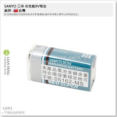 【工具屋】*含稅* SANYO 三洋 / GP 超霸 高性能9V電池 盒裝-10入 四角 麥克風電池 乾電池 9號電池
