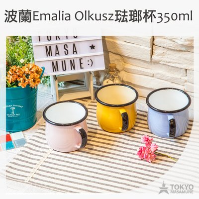 現貨+預購 【東京正宗】 波蘭 Emalia Olkusz 琺瑯杯 馬克杯 全12款 350ML