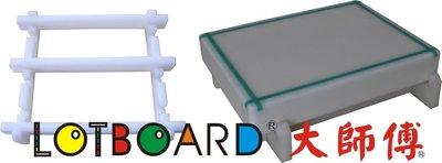 LOTBOARD大師傅-組合式止滑砧板增高座40*34*7 cm(R-10)
