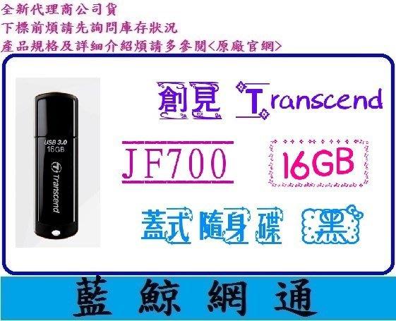 ~藍鯨~~ 創見 Transcend JF700 16G 16GB JetFlash 70