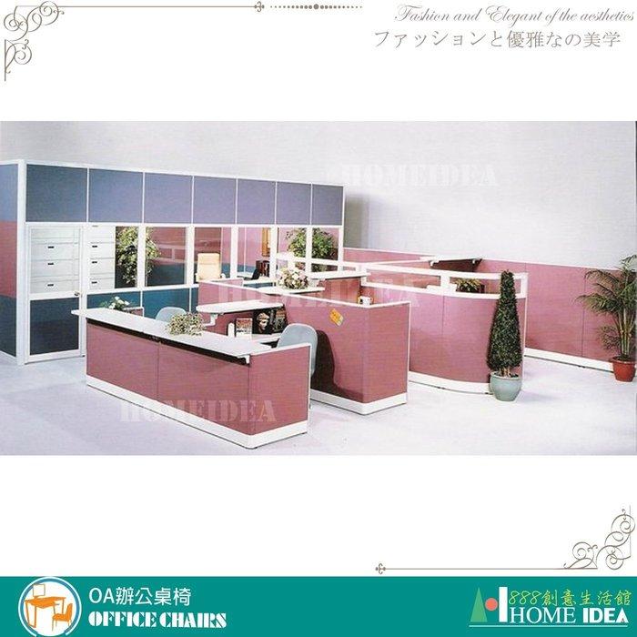 『888創意生活館』176-001-52屏風隔間高隔間活動櫃規劃$1元(23OA辦公桌辦公椅書桌l型會議桌電)台南家具