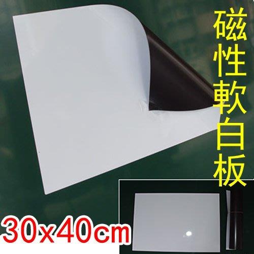 【M1334】磁性軟白板30x40cm/白色軟磁鐵 軟性白板 軟性磁片 留言板 公告欄 軟性磁白板 薄白板