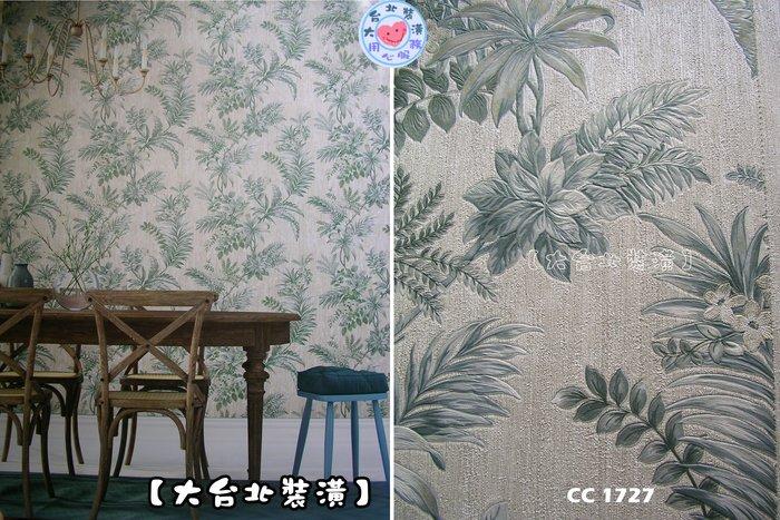 【大台北裝潢】CC義大利進口壁紙* 質感深壓紋 自然風情植物綠葉(3色) 每支2500元