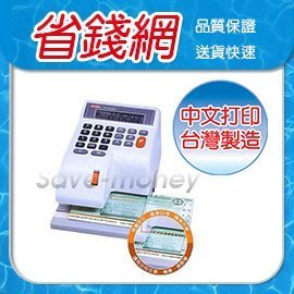 【贈墨輪 台製】世尚 VERTEX 微電腦支票機 W-3000 中文國字/超大液晶顯示窗 (另有數字版)