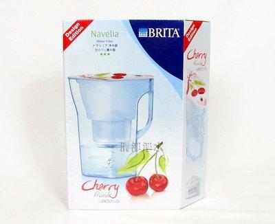 【清淨淨水店】德國 BRITA 2.3公升 Navelia若薇亞透視型濾水壺(內含濾心*1)只賣888櫻桃款