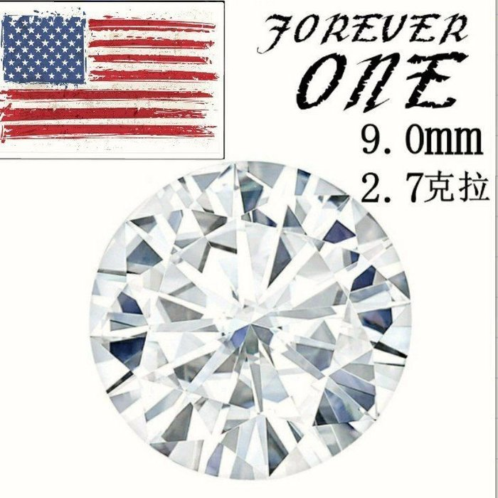 摩星鑽 莫桑鑽特價2.7克拉 全Y拍最低價 FOREVER ONE 美國正品莫桑石最新超白圓形9mm 鉑金卡ZB鑽寶