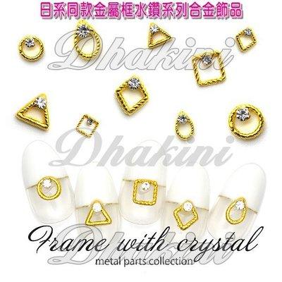 《日系同款金屬框水鑽系列合金飾品》~AZ738~AZ742等5款日本流行美甲產品