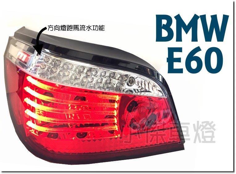 JY MOTOR 車身套件 - BMW E60 04 05 06 07 年 紅白光柱 LED 跑馬方向燈 尾燈