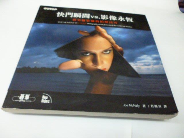 崇倫《快門瞬間vs.影像永恆*碁峰資訊.若揚其 ISBN9789861815695出版日2008/11/20中文繁體》