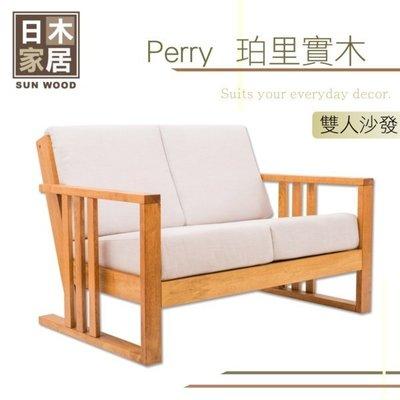 沙發 雙人沙發 日木家居 Perry珀里實木雙人沙發SW5223-AD【多瓦娜】