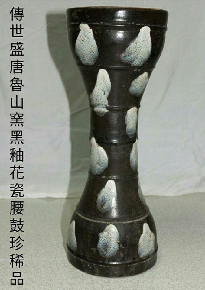 唐代魯山窯黑釉白花瓷腰鼓